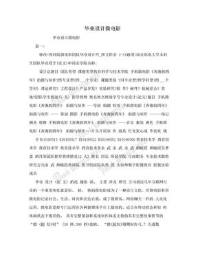 毕业设计微电影.doc