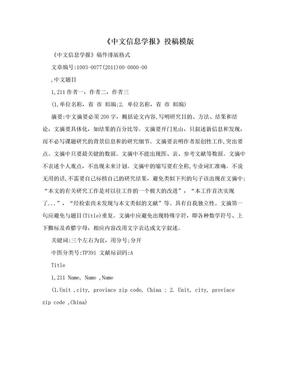 《中文信息学报》投稿模版.doc