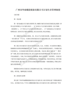 公司计划生育管理制度.doc