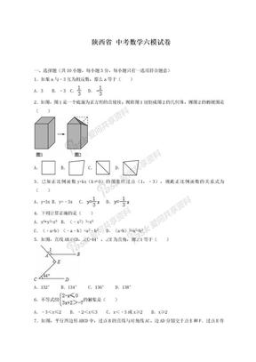 2019年最新陕西省西安市中考数学第六次模拟试卷及答案解析.doc