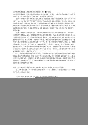 合并报表疑难问题(解题步骤及分录总结)(转)【很有用】.doc