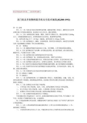 龙门架及井架物料提升机安全技术规范.doc