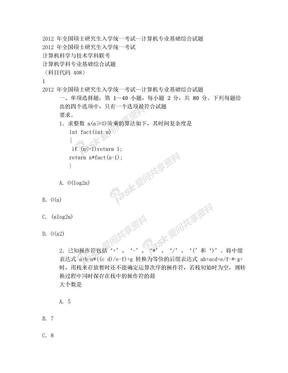 2012计算机考研真题及答案.doc