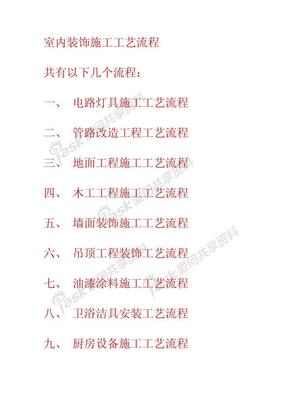 室内装饰施工工艺流程.pdf