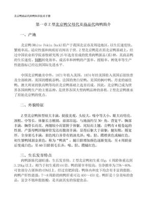 北京鸭商品代肉鸭饲养技术手册.doc