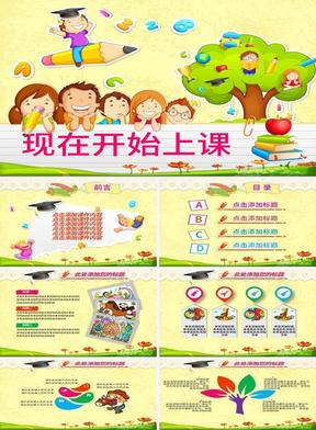 卡通活跃幼儿儿童课件PPT.pptx