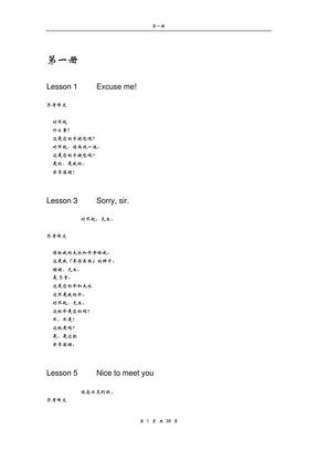 新概念英语中文第一册.pdf