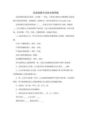 店面装修合同范本简单版.doc