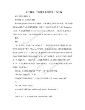 外文翻译-民宿预定系统的设计与实现.doc