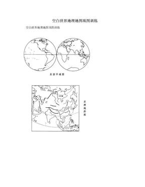 空白世界地理地图填图训练.doc
