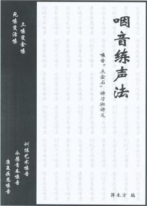 """咽音练声法--嗓音""""点金石""""讲习班讲义(蒋未方 编).pdf"""