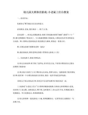 幼儿园大班体育游戏:小老鼠上灯台教案.doc