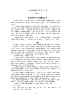 语文阅读教学艺术50讲(余映潮).doc