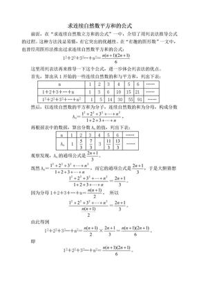 求连续自然数平方和的公式.doc