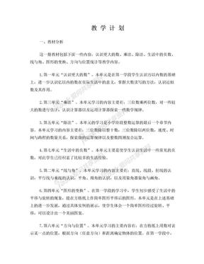 北师大版四年级上册数学教学计划.doc