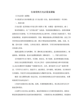 行业资料月光启蒙说课稿.doc