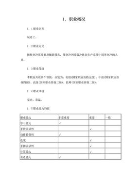 制冷工国家职业标准.doc
