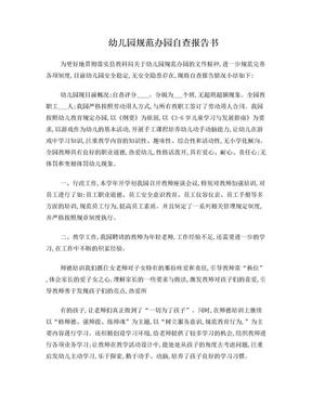 幼儿园规范办园自查报告.doc