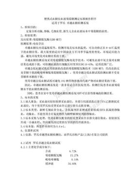 罗氏卓越血糖仪操作规程(sop).doc