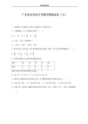 2019-2020年广东省东莞市数学中考模拟测试题(七)含解析.doc