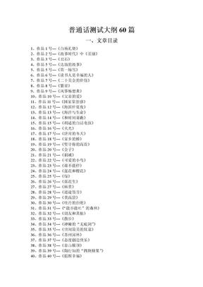 普通话测试大纲60篇.doc