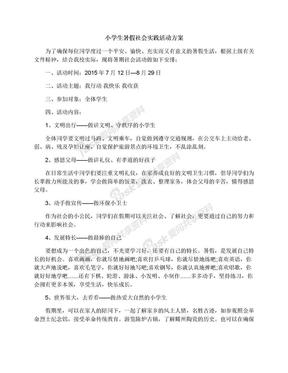 小学生暑假社会实践活动方案.docx