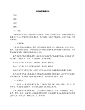 供应商质量保证书.docx