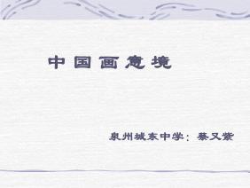 初中美术 中国画意境课件