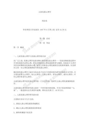 儿童发展心理学_笔记_刘金花版.doc