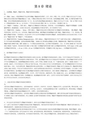 数据库系统概论(第四版)习题解答.doc