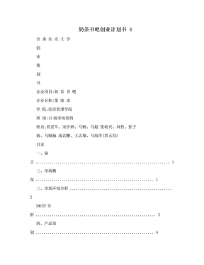 奶茶书吧创业计划书 4.doc