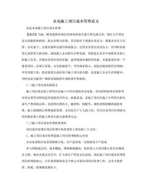 水电施工项目成本管理论文.doc