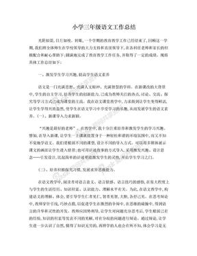 小学三年级语文工作总结.doc