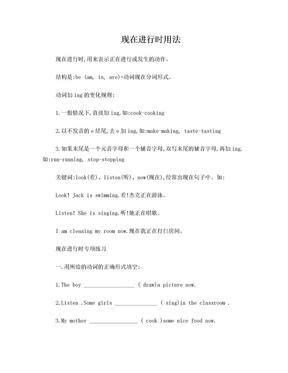 小学英语现在进行时练习题.doc