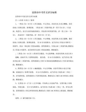 沈阳市中考作文评分标准.doc