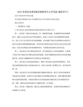 2015年重庆市委党校在职研究生入学考试-政治学(1).doc