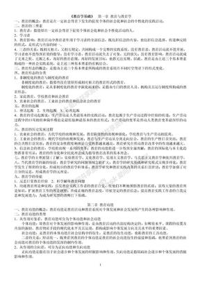 教育学基础最详细笔记(全国12所重点院校).doc