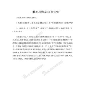 关于教育培训机构电话销售话术.doc