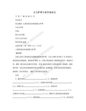 大专护理专业毕业论文.doc