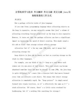 计算机科学与技术 外文翻译 外文文献 英文文献 Java垃圾收集器的工作方式.doc