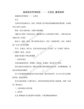 最新厨房管理制度 -----五常法_湘菜厨师.doc