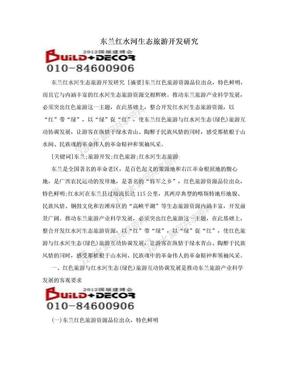 东兰红水河生态旅游开发研究.doc