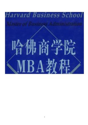 哈佛MBA经典案例全集.doc