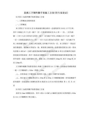 悬挑工字钢外脚手架施工方案(经专家论证).doc