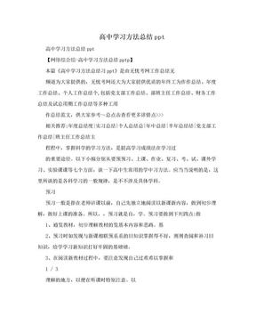 高中学习方法总结ppt .doc