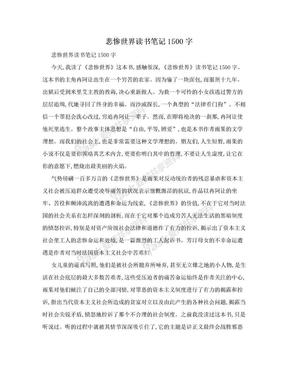 悲惨世界读书笔记1500字.doc