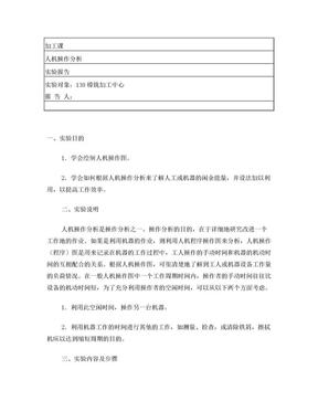 人机操作分析.doc