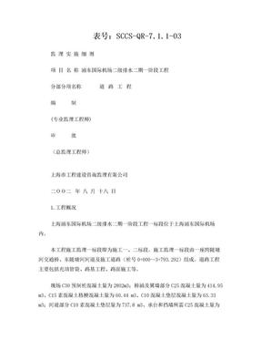 道路工程监理实施细则.doc