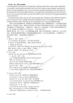 新概念英语第二册课堂笔记69-94新概念英语第二册课堂笔记(69-94.doc