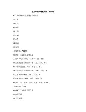 执业中药师中药知识二练习题.docx